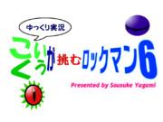 八神蒼弐氏に向けた新タイトル・動画ロゴその3 『こいくうが挑むロックマン6』