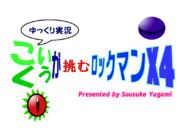 八神蒼弐氏に向けた新タイトル・動画ロゴその4 『こいくうが挑むロックマンX4』