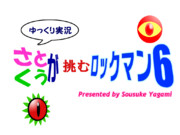 八神蒼弐氏に向けた新タイトル・動画ロゴその7 『さとくうが挑むロックマン6』