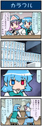 がんばれ小傘さん 1451