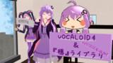 V4&追加ライブラリだよ結月さん!