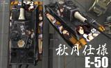 秋月仕様のE-50