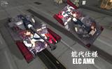 能代仕様ELC AMX