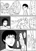 1P漫画「ドラ○えもん」