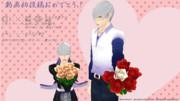 愛をこめて花束を!