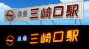 【MMD】三崎口駅の昔の看板【アクセサリ配布】