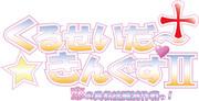 エロゲー風Crusader kings2ロゴ
