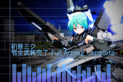 初音ミク-フルアーマーコンプリート-