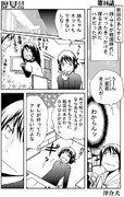 【更新告知】洋介犬連載「歴女るの!」第十六話更新