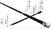 【MMDアクセサリ配布あり】仕込みステッキ