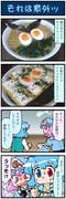 がんばれ小傘さん 1454