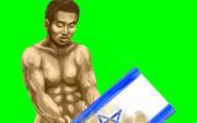 イスラエル国旗で何かをする先輩GB.exe