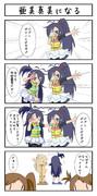かんぺき響ちゃん8