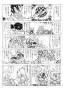 コンパチでマ●カー妄想漫画(説明文参照)