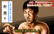 仏像盗みに対して祟りを説く専門家