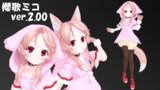 【MMDモデル配布】櫻歌ミコモデルver.2.00更新