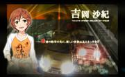 【首都高バトル×モバマス】吉岡沙紀 ST205(仮)