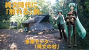 【秋のポスター選手権】縄文の村