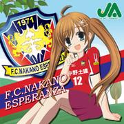 F.C.中野エスペランサ×野沢ひなげし(JA~女子によるアグリカルチャー~)
