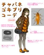 蟲ファッション「チャバネゴキブリ」