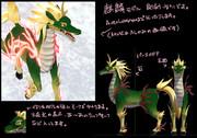 【MMDモデル】麒麟