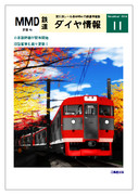 MMD鉄道ダイヤ情報[2014年11月号]