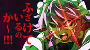 【第6回東方ニコ童祭Ex】東方仮面が似合うキャラ勢全一【応援】