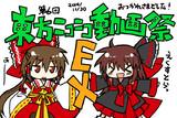 第6回東方ニコ童祭Exおつかれさまでした。