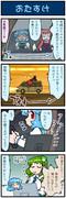 がんばれ小傘さん 1461