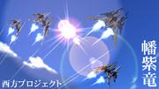 【第6回東方ニコ童祭Ex】FLYING IN THE SKY