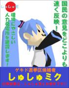 MMD樋口院選挙候補者・しゅしゅミク 改ポスター
