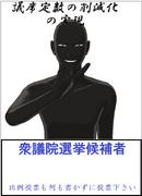 MMD選挙候補者【   】