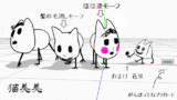 【MMD鬼徹】猫美美さん
