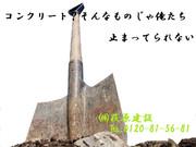 (株)萩原建設