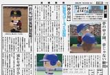 湯栗新聞7月30日付朝刊(上半分)