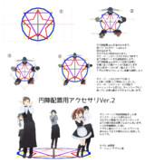 円陣配置用簡易アクセサリVer.2
