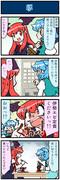 がんばれ小傘さん 1464