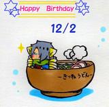 ☆お誕生日おめでとうございます☆