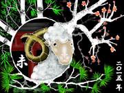 未(羊)年:年賀絵