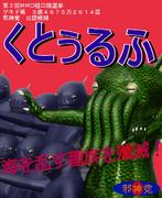 【第2回MMD樋口院選挙】くとぅるふ・選挙ポスター
