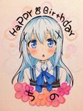 ちのちゃん誕生日イラスト