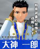 【第2回MMD樋口院選挙】大神一郎