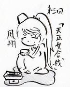 艦これde直木賞 第三回「天正女合戦」「武道伝来記」海音寺潮五郎