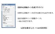【MMD】任意中心回転ボーン生成プラグイン【PMXエディタプラグイン】