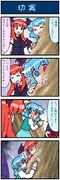 がんばれ小傘さん 1466