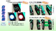 【MMDアクセ配布】自動改札機ver5.00のお知らせ