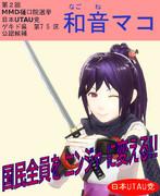 【第2回MMD樋口院選挙】和音マコ・選挙ポスター