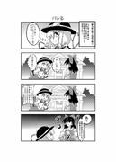 東方漫画55 「バレる」