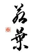 【艦これ】No.077若葉【書道シリーズ】