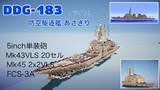 DDG-183 あさぎり級防空駆逐艦